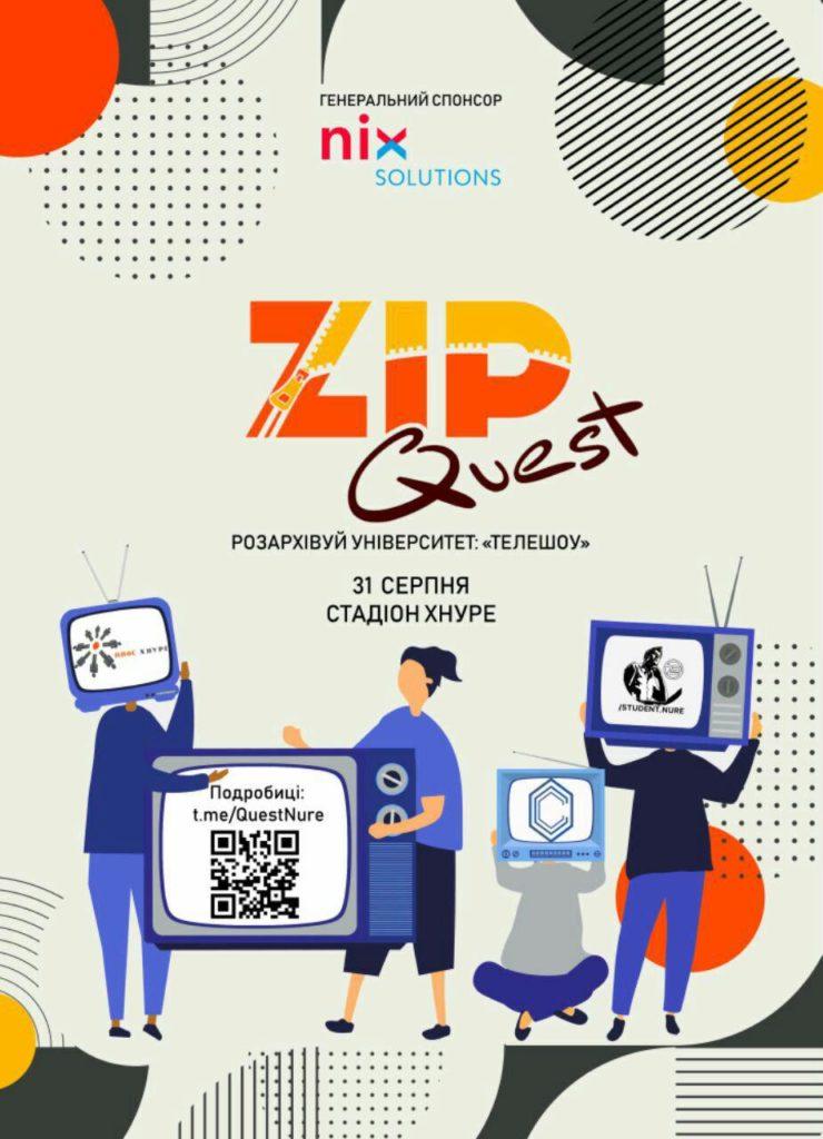 """Навчальний рік вже незабаром .Скоро відбудеться """"ZIP-quest 2019. Телешоу"""""""