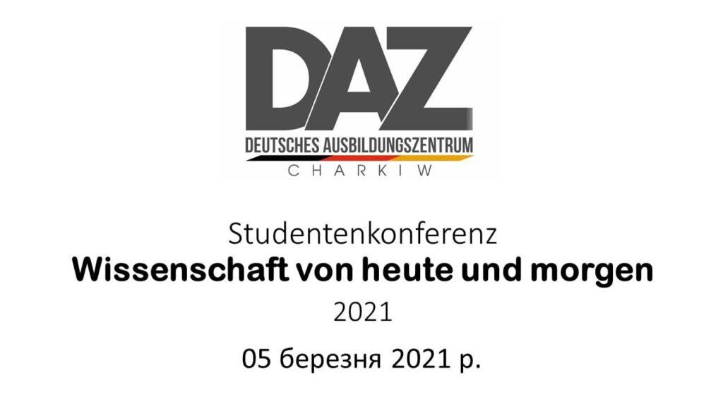 """Student scientific-practical conference """"Wissenschaft von heute und morgen"""""""