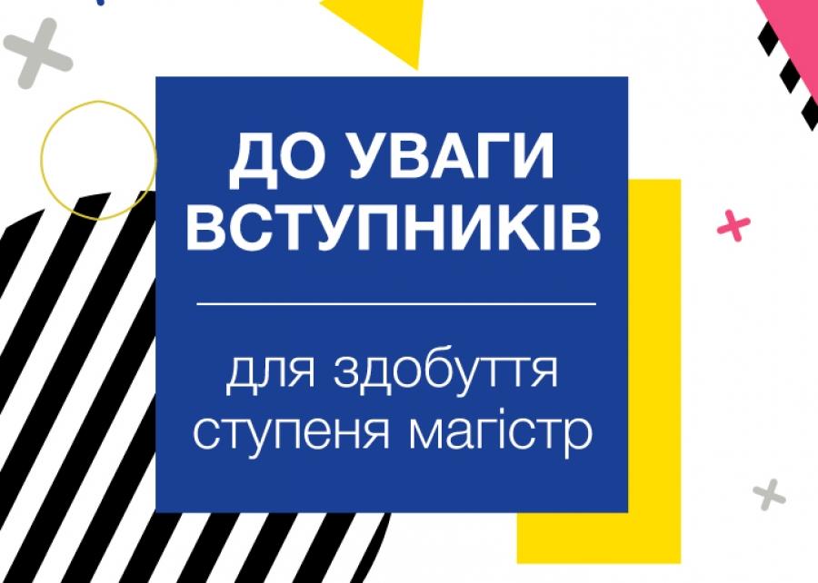 Дорожная карта МАГИСТРА
